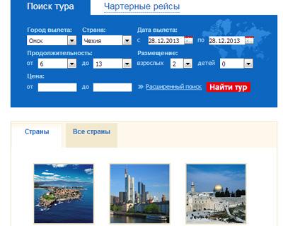 Создание поиска туров на базе xml sletat.ru