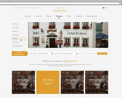 Создание и продвижение сайта гостиницы в интернете