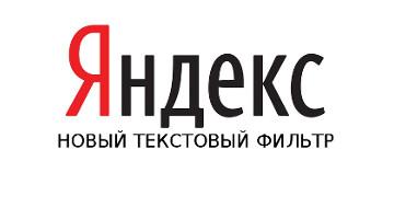 Новый текстовый фильтр Яндекса
