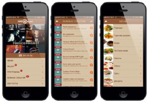 Создание мобильного приложения для кофейни